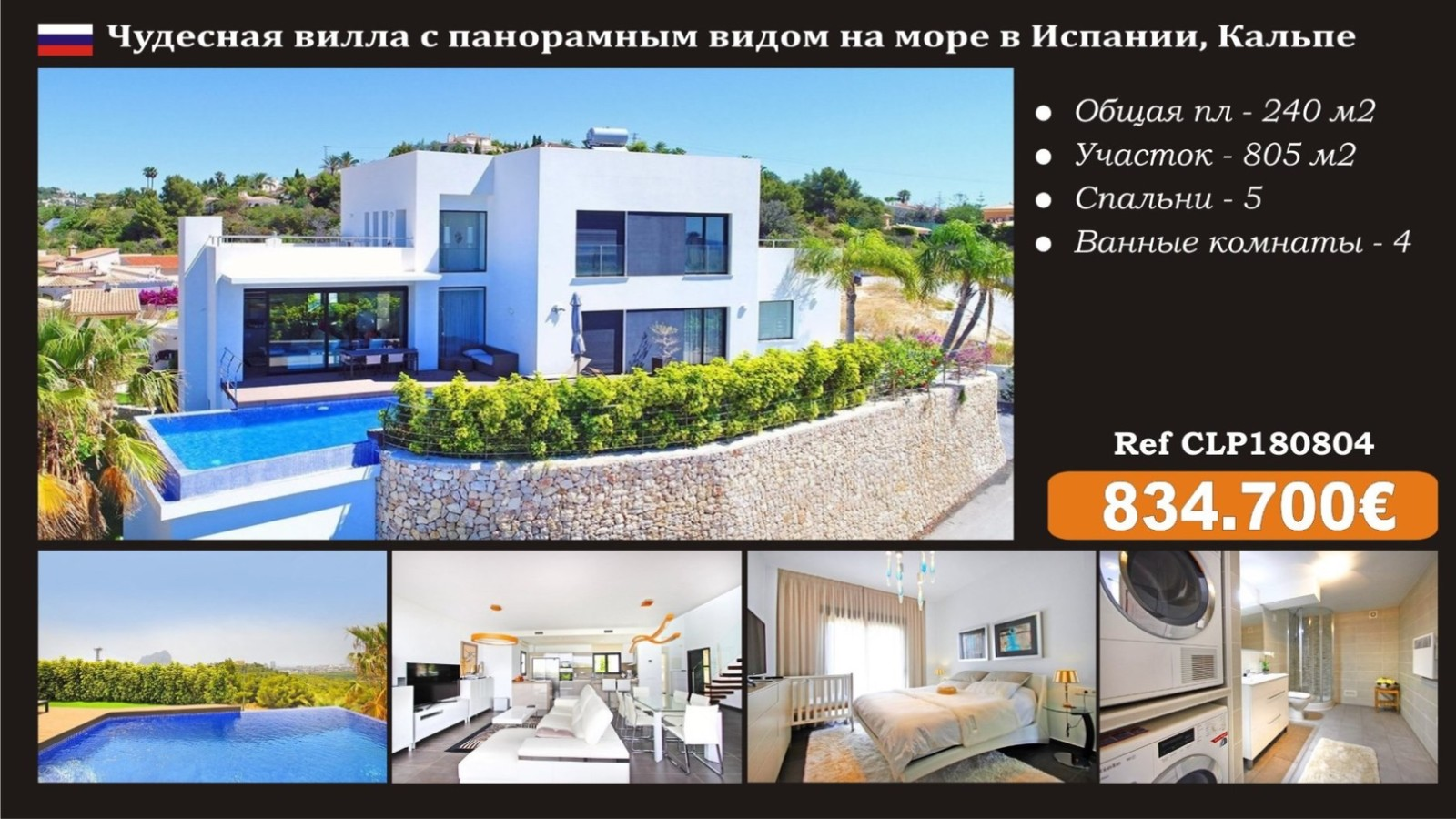 Недвижимость испании ru
