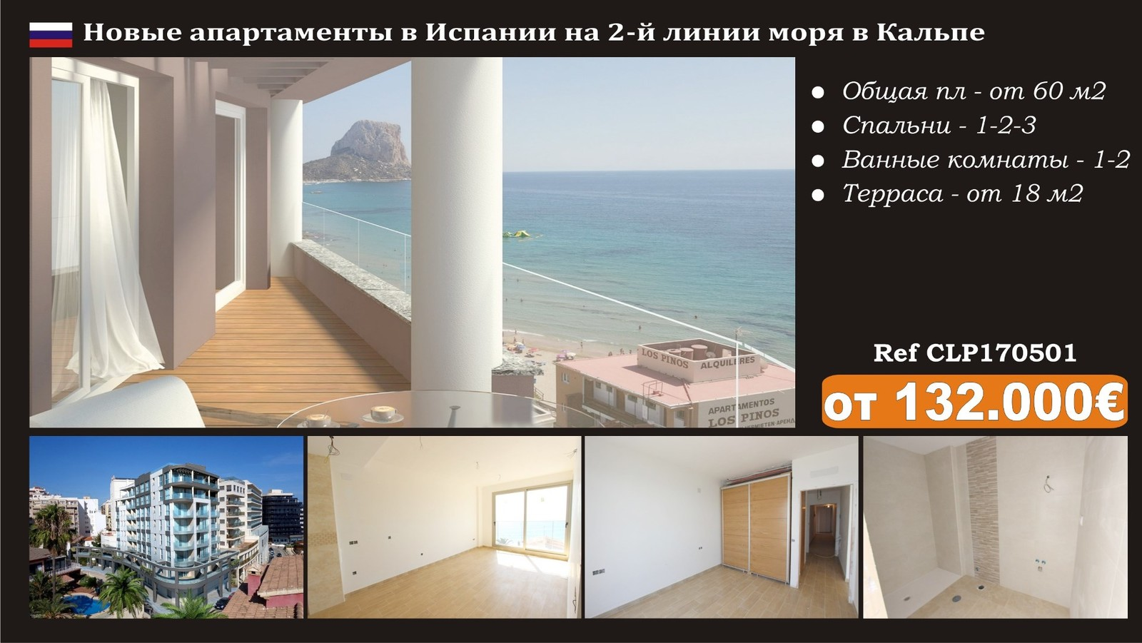 Испания гандия купить квартиру в